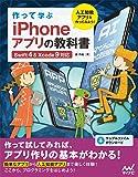 作って学ぶ iPhoneアプリの教科書 【Swift4&Xcode 9対応】 ~人工知能アプリを作ってみよう! ~(特典PDF付き)