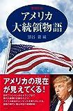アメリカ大統領物語 増補新版 (ハンドブック・シリーズ)