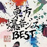 東方爆音ジャズBEST[東方Project]