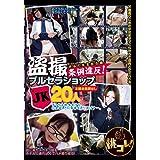 条例違反!盗撮ブルセラショップ JK20人 [DVD]