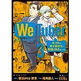 We Tuber (3) (ビッグコミックス)