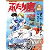 ふたり鷹 ファンブック (Motor Magazine Mook)