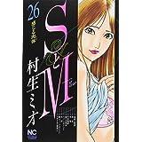 SとM 26 (ニチブンコミックス)