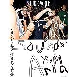 STUDIO VOICE vol.413