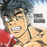 FINAL ROUND ~「はじめの一歩」オリジナル・サウンドトラック~