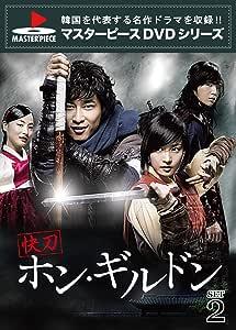 快刀ホン・ギルドン DVD-SET2 <マスターピースDVDシリーズ>
