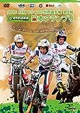 2016 FIMトライアル世界選手権 日本グランプリ [DVD]