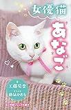 女優猫あなご (小学館ジュニア文庫)