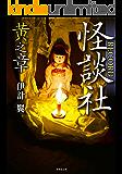 怪談社RECORD 黄之章 (竹書房文庫)