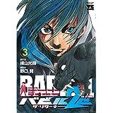 バビル2世ザ・リターナー 3 (ヤングチャンピオンコミックス)