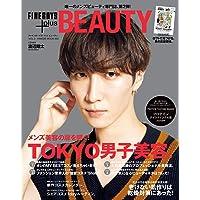 FINEBOYS+plus BEAUTY vol.2 [TOKYO男子美容。/渡辺翔太] (HINODE MOOK 60…