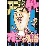 アゴなしゲンとオレ物語(4) (ヤングマガジンコミックス)