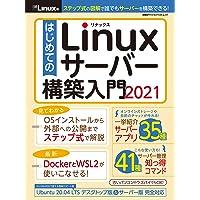 はじめてのLinuxサーバー構築入門2021 (日経BPパソコンベストムック)
