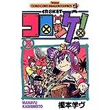 コロッケ!(3) (てんとう虫コミックス)