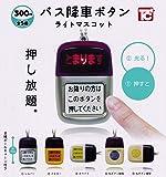 バス降車ボタン ライトマスコット [全5種セット(フルコンプ)]