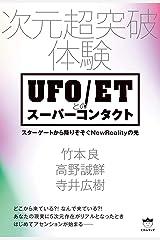 次元超突破体験 UFO/ETとのスーパーコンタクト スターゲートから降りそそぐNewRealityの光 Kindle版
