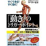 すぐできる!すぐ効く!「動き」のトリガーポイント: 運動機能を向上、スポーツ障害を予防改善