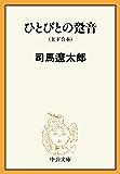 ひとびとの跫音(上下合本) (中公文庫)