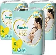 【パンツ Sサイズ】パンパース オムツ肌へのいちばん (4-8kg)216枚(72枚×3パック) [ケース品]