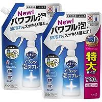 【まとめ買い】キュキュット クリア泡スプレー 食器用洗剤 無香性 詰め替え 特大サイズ 720ml×2個