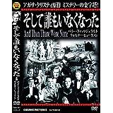 そして誰もいなくなった TMW-061 [DVD]