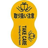 ヘッズ 日本製 宅配 シール 取扱い注意 TAKE CARE 100枚 HEADS TT-1S
