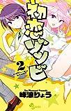 初恋ゾンビ (2) (少年サンデーコミックス)