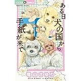 ある日 犬の国から手紙が来て (10) (ちゃおフラワーコミックス)