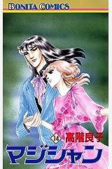マジシャン 14 Kindle版