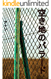 空き地のバラード (シリーズ第9巻)