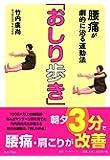 腰痛が劇的に治る運動法「おしり歩き」