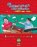 【Amazon.co.jp 限定】ザ・カセットテープ・ミュージックの本 〜つい誰かにしゃべりたくなる80年代名曲のコード…