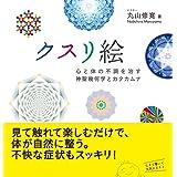 クスリ絵 体と心の不調を治す神聖幾何学とカタカムナ (アネモネブックス 007)