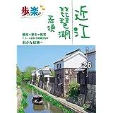 歩いて楽しむ 近江 琵琶湖 若狭 (諸ガイド)
