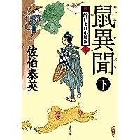 鼠異聞 下 新・酔いどれ小籐次(十八) (文春文庫 さ 63-18)