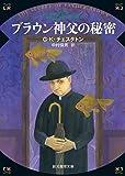 ブラウン神父の秘密【新版】 (創元推理文庫)