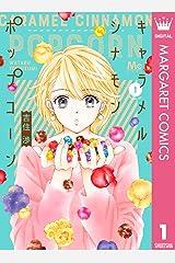 キャラメル シナモン ポップコーン 1 (マーガレットコミックスDIGITAL) Kindle版