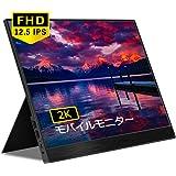モバイルモニター モバイルディスプレイ12.5インチ Hoyaliro スイッチ用モニター IPSパネル 薄い 軽量 2560x1400FHD Type-c/ミニHDMI/スタンドカバー付 リモコン付