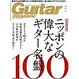 ギター・マガジン 2020年 7月号 (特集:ニッポンの偉大なギター名盤100/555人が回答! )