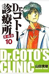 Dr.コトー診療所 愛蔵版 10 Kindle版