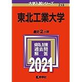 東北工業大学 (2021年版大学入試シリーズ)