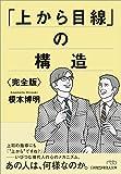 「上から目線」の構造 (日経ビジネス人文庫)