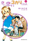 恋に恋するユカリちゃん (2) (ゲッサン少年サンデーコミックス)