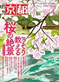 月刊京都2020年4月号[雑誌]