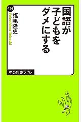 国語が子どもをダメにする (中公新書ラクレ) Kindle版