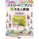 ヤマハLovePianoプレゼンツ やさしく弾ける ストリートピアノで映える人気曲