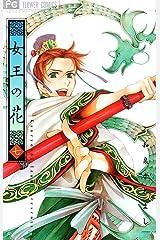 女王の花(7) (フラワーコミックス) Kindle版