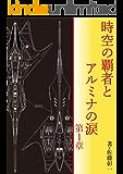 時空の覇者とアルミナの涙  第一章 SPACE JACK
