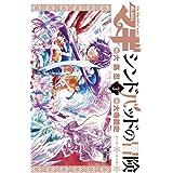 マギ シンドバッドの冒険 (3) (裏少年サンデーコミックス)
