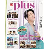 TVガイドPLUS VOL.44 (TVガイドMOOK 85号)